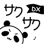 サクサク for iPhone DX