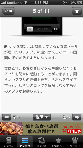 使い方 for iPhone