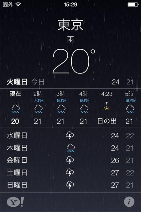ios7_beta_wether