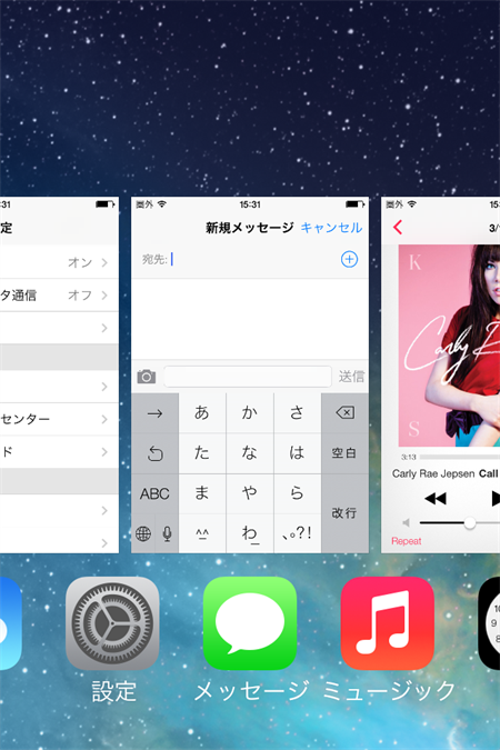 ios7_beta_multi