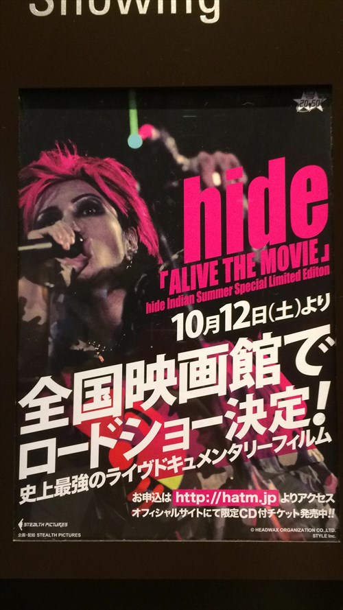 hide alive the movie