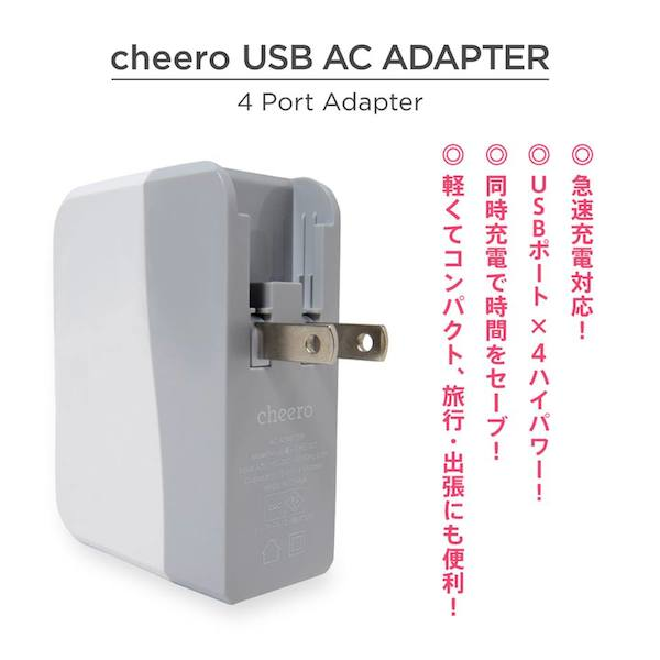 「cheero USB AC ADAPTER」