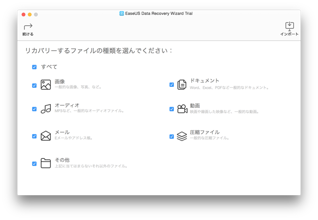 Data Recovery Wizard for Mac起動