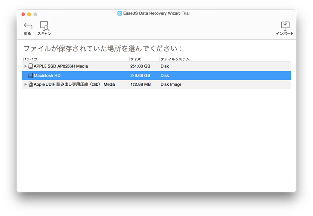 Data Recovery Wizard for Macでディスク指定
