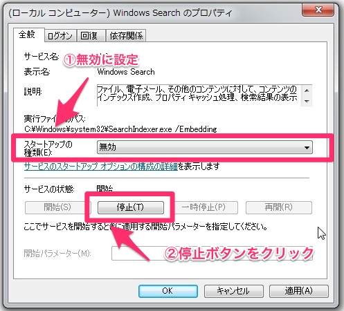 4_WindowsSearch_無効