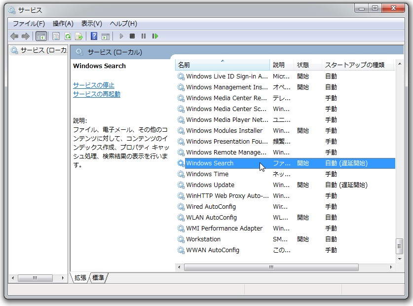 3.WindowsSearch停止